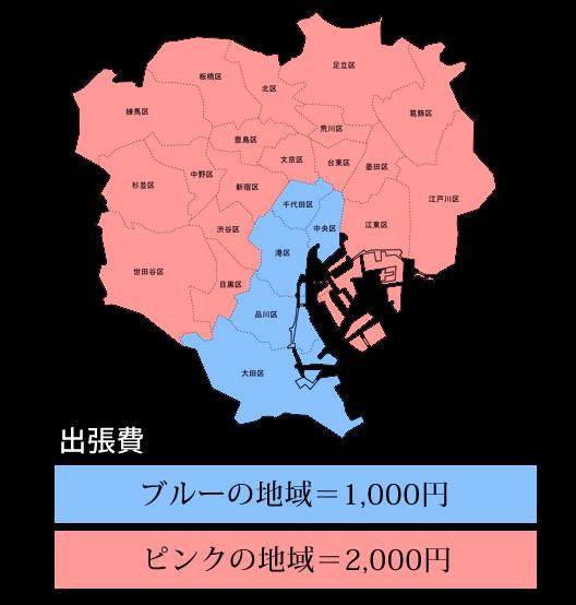 東京出張エリア価格